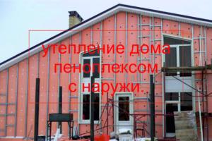 утепление дома с наружи пеноплексом